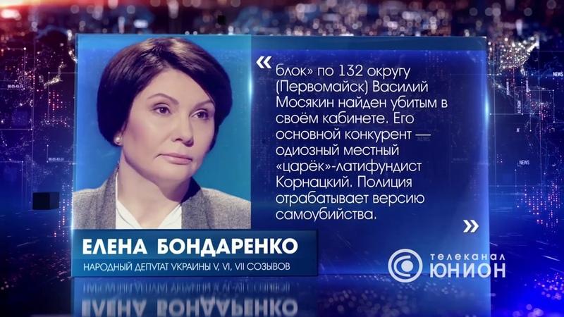 На Украине застрелен кандидат в депутаты 17 07 2019 Панорама