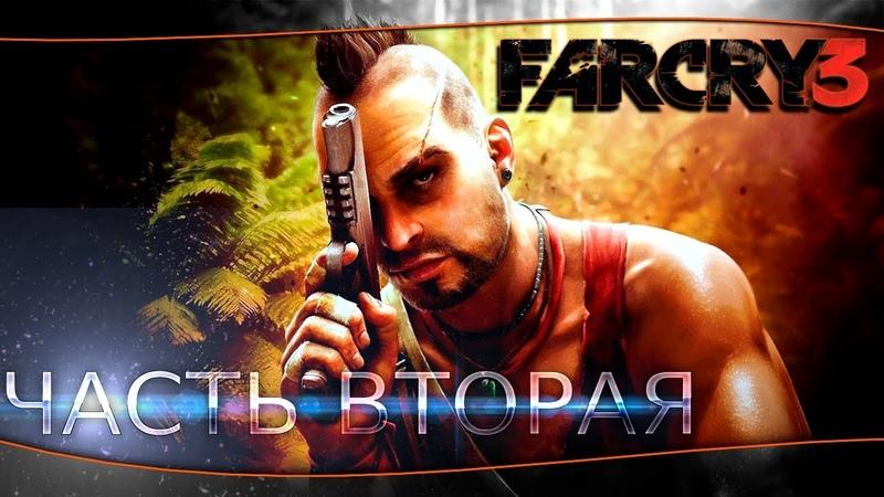 Far Cry 3 | ПРОХОЖДЕНИЕ №-2 | MIRAVINGER