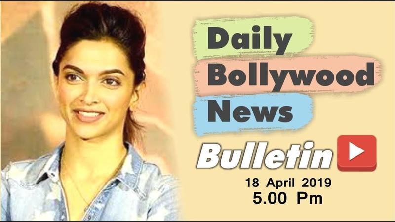 Latest Hindi Entertainment News From Bollywood | Deepika Padukone | 18 April 2019 | 0500 PM