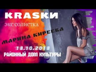 Марина Киреева экс солистка группы
