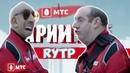 ПРАВИЛЬНАЯ РЕКЛАМА МТС - ТАРИФИЩЕ RYTP