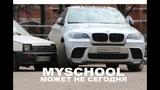 MySchool - Может не сегодня