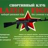 ЛАЗЕРТАГ Lazerfight  Лазерфайт