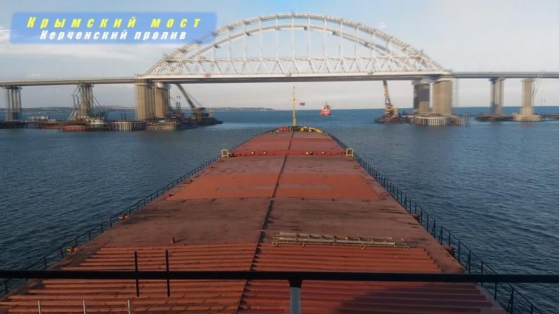 Ростов Азов Крымский мост Босфор