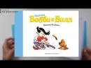 Малыш Бобби и Билл. Комикс для детей, которые учатся читать