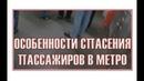 Особенности спасения пассажиров в метро