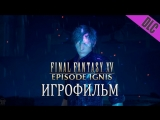 Эпизод Игнис дополнение к Final Fantasy XV Windows Edition (игрофильм по DLC, сюжет)