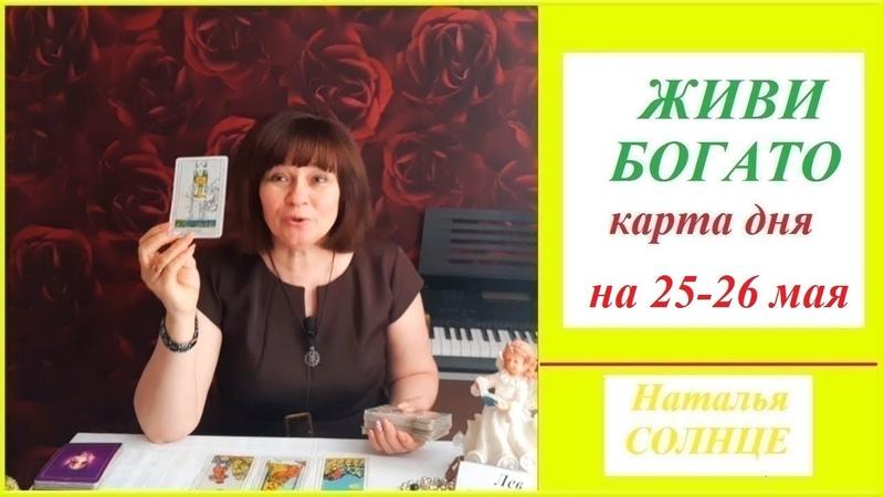 ТАРО ПРОГНОЗ КАРТА ДНЯ НА ВЫХОДНЫЕ 25 26 мая Живи богато Наталья Солнце