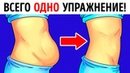 Всего Одно Простое Упражнение, Чтобы Быстро Убрать Жир на Животе и Спине