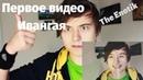Первое видео Ивангая на YouTube \ самое первое видео Ютуб \ Ивангай поёт