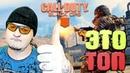 ВЗЯЛ ТОП 1 В Call of Duty Black Ops 4 ЗАТМЕНИЕ