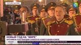 Новогодний подарок ансамбль Росгвардии спел хит Джорджа Майкла МИР 24