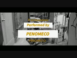[RUS SUB] PENOMECO - Till I Die