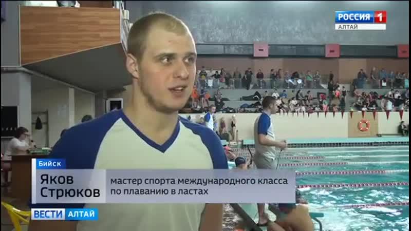 Алтайский пловец-подводник Яков Стрюков ставит цель попасть в сборную России