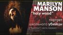Marilyn Manson Holy Wood Портрет школьного убийцы Триптих часть первая