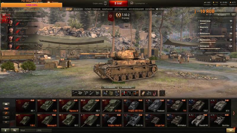 Вечерний стрим в World of Tanks