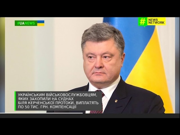 По 50 тыс гривен выплатят каждому задержанному моряку 30 11 2018
