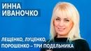 Лещенко, Луценко и Порошенко – три подельника для американцев - Иваночко