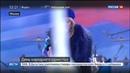 Новости на Россия 24 Москва празднует День народного единства концертом на Манежной площади