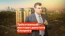 Трёхэтажный пентхаус депутата Слуцкого