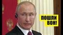 CPΌЧHΌ РОССИЯ ВЫШВЫРНУΛΆ С Ш Ά ИЗ Ċ ИРИИ Владимир Путин 24 01 2019