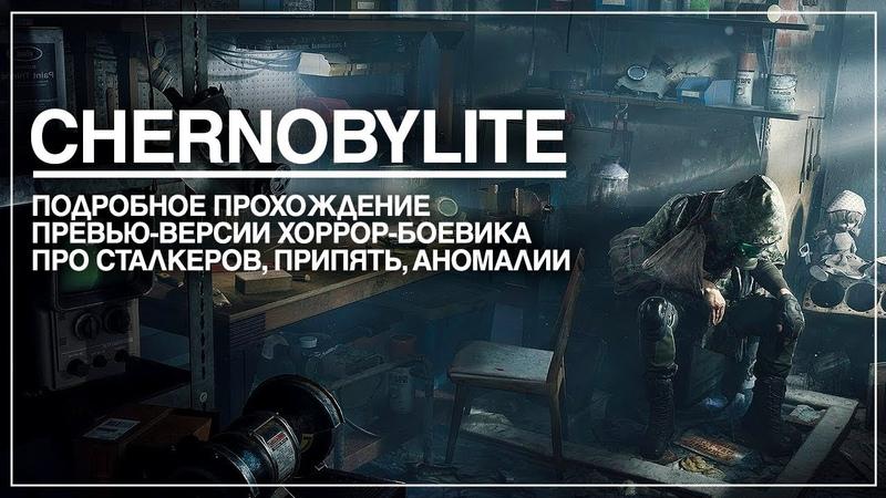 Хоррор-выживание в Припяти! Графон, мутанты и аномалии прилагаются! | Chernobylite Pre-Alpha