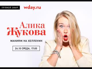 Алика Жукова: макияж на Хэллоуин