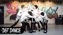 BTS 방탄소년단 FAKE LOVE 페이크러브 댄스학원 No 1 KPOP DANCE COVER 데프수강생 월말평가 방송댄스 가수오디션 실용음악 defdance