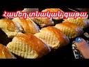 Армянская гата на сметане Հայկական գաթա շատ փափուկ և համեղ Haykakan gata