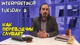 Как... переводчик слушает - Interpreting Tuesday #2