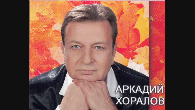 Аркадий Хоралов Без тебя