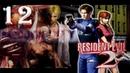 Resident Evil 2 | Прохождение Часть 12 (Claire B)
