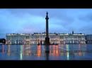 О Петербурге с любовью