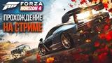 Forza Horizon 4 Demo - ПРОХОЖДЕНИЕ на СТРИМЕ