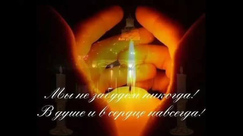 Максим и Артур...вы всегда в наших сердцах...Помним...любим...скорбим...