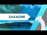 RTG TV TOP10 - Хакасия. Туристические маршруты