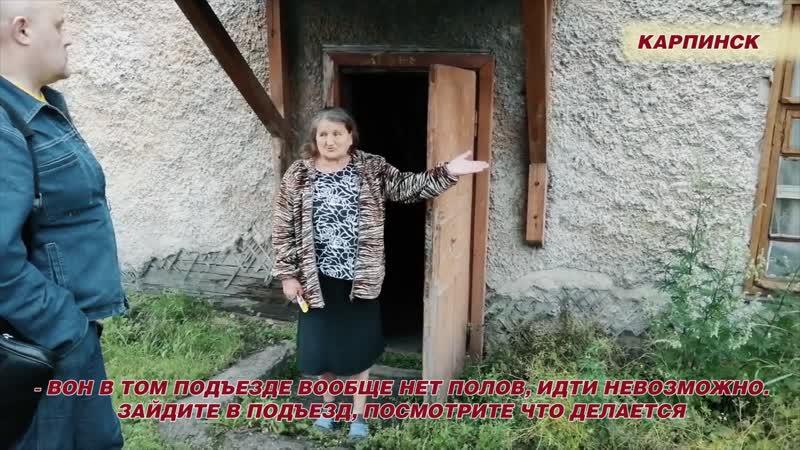 Жители бараков Карпинска пригласили Коровкина в гости