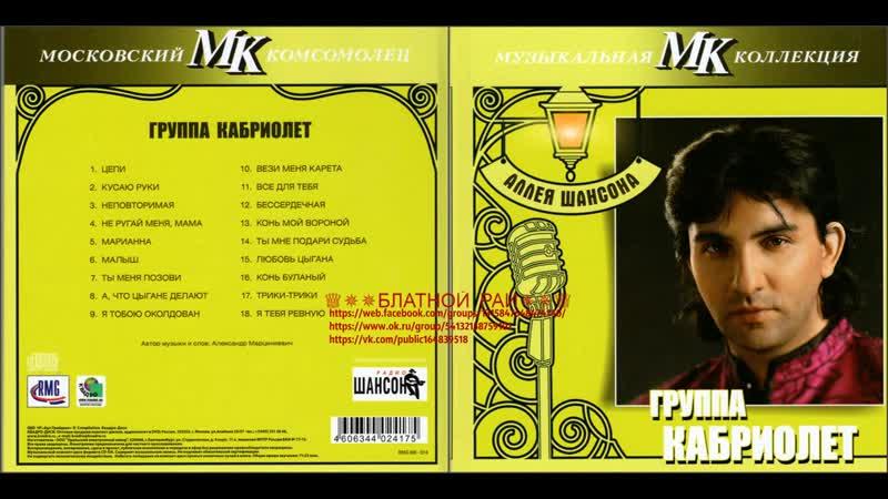 Сборник Александр Марцинкевич «Аллея шансона» 2011