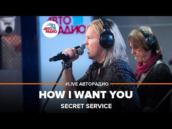 Secret Service - How I Want You ( LIVE Авторадио)