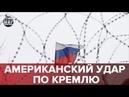 Американский удар по Кремлю, Безумный мир