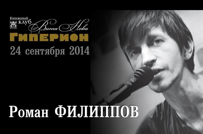 Роман Филиппов. Гиперион, 24.09.14