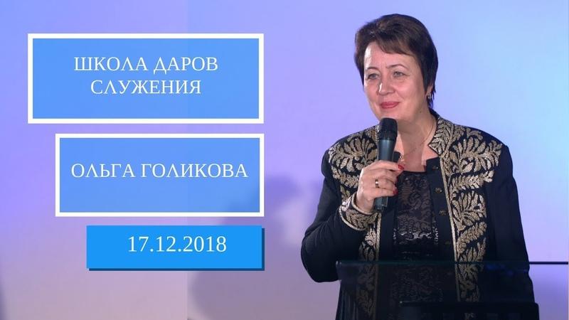 Школа Даров служения. Готовность к изменениям - 2 часть. Ольга Голикова 17 декабря 2018 года