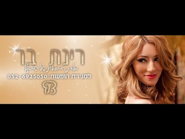 רינת בר   Rinat Bar - מלכה (קליפ מילים רשמי)