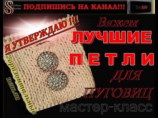 Лучшие ПЕТЛИ для Пуговиц. Я УТВЕРЖДАЮ! Горизонтальные петли спицами.Buttonholes for knitting needles