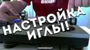 Настройка иглы на виниловом проигрывателе Быстрый видеоурок ERRORRfast 005