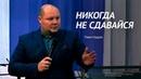 Никогда не сдавайся   Павел Кудров