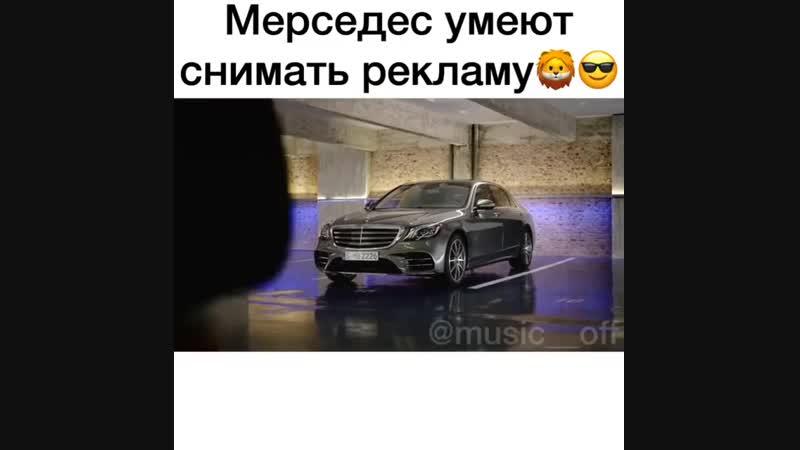 Годная реклама от мерседеса (6 sec)