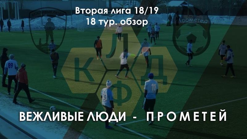 Вежливые Люди 3 1 Прометей Вторая лига КЛДФ 18 тур