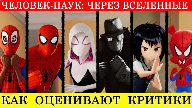 Человек Паук Через Вселенные (2018) - Обзор критики мультфильма