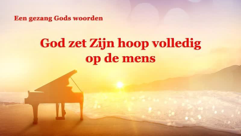 Mooie christelijke muziek (Nederlands) 'God zet Zijn hoop volledig op de mens'